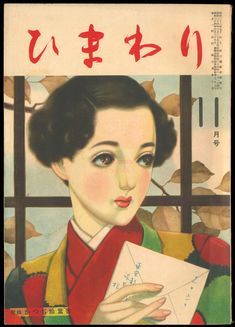 Nakahara, Junichi - 1949, November Edition