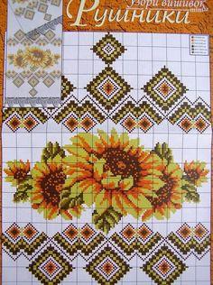 Ukrainian Counted Cross stitch Embroidery. Languages : Ukrainian. Pattern for. Towel - Rusnyk, Napkin, Tablecloth. | eBay!