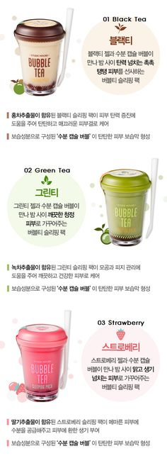 This though [Etude House] Bubble Tea Sleeping Pack 100g <3