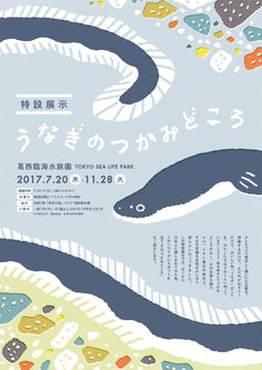 Japanese poster advertisement for an eel exhibition. Graceful color scheme and composition makes the subject a lot more appealing. Japan Graphic Design, Japanese Poster Design, Japan Design, Graphic Design Posters, Graphic Design Illustration, Dm Poster, Poster Layout, Typography Poster, Cover Design