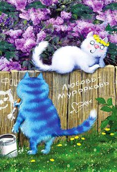 В городе Минске живет талантливый художник-иллюстратор Ирина Зенюк. Она рисует таких прикольных котов и кошечек, что глядя на них, поднимается настроение и губы растягиваются в улубку. Ирина училась на архитектора, но не сложилось. Свое призвание она нашла в иллюстрации. Самой известной и, покорившей сердца людей, является коллекция о жизни и приключениях синих котов.