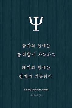 타이포터치 - 당신이 만드는 명언, 아포리즘   심리 아포리즘 격언 Wise Quotes, Famous Quotes, Words Quotes, Wise Words, Inspirational Quotes, Sayings, Henna Tattoo Foot, Korean Quotes, Advertising Signs
