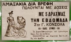 Old Greek commercial about strollers Vintage Advertising Posters, Old Advertisements, Vintage Ads, Vintage Images, Vintage Posters, Old Pictures, Old Photos, Old Greek, Poster Ads