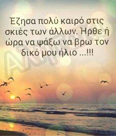 Ηρθε ναι... Of My Life, Life Is Good, Greek Quotes, My Memory, Life Lessons, Wise Words, Favorite Quotes, Life Quotes, Letters