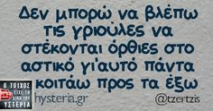Δεν μπορώ να βλέπω τις γριούλες να στέκονται όρθιες στο αστικό γι'αυτό πάντα κοιτάω προς τα έξω - Ο τοίχος είχε τη δική του υστερία –  #tzertzis Sarcastic Quotes, Funny Quotes, Funny Greek, Funny Statuses, Greek Quotes, True Words, Just For Laughs, Puns, Best Quotes