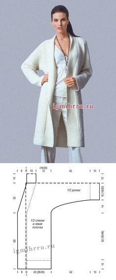 Longue Cardigan en laine blanche.  Spokes