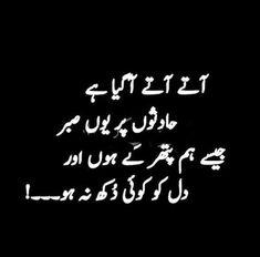 Urdu Poetry And Quotes Urdu Funny Poetry, Poetry Quotes In Urdu, Best Urdu Poetry Images, Urdu Poetry Romantic, Love Poetry Urdu, My Poetry, Urdu Quotes With Images, Best Quotes In Urdu, Deep Quotes