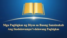 Eastern Lightning, The Church of Almighty God was created because of the appearance and work of Almighty God, the second coming of the Lord Jesus, Christ of . Gods And Generals, Heaven Pictures, The Entire Universe, Christian Movies, My Salvation, Tagalog, Worship Songs, S Word, News Songs