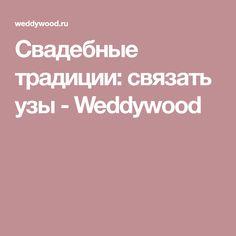 Свадебные традиции: связать узы - Weddywood