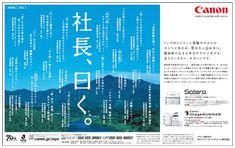 キヤノンマーケティングジャパン|新聞広告データアーカイブ