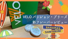 どうも、ズッカズ(@zukkazu_no_mori)です。 無煙たばこのVELO(ベロ)から新フレーバーである「パッション・ブリーズ・ミディアム・ナノ」が8月16日から発売されました。 事前情報として、マンゴーやオレンジ ... Passion, Japan, Japanese