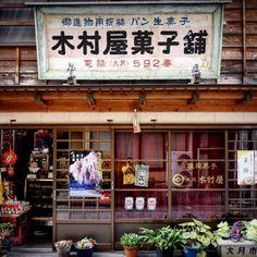 木村屋菓子舗 . #ザ壁部 #shopfront #路上園芸 #Yamanashi #大月