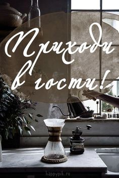 Открытки ПРИХОДИ. Картинки Приходи, Заходи в гости, Жду тебя... Художественные Цитаты, Доброе Утро, Романтика, Карты, Домашний Декор