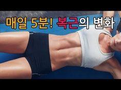 매일 5분만 참으면 벌어지는 복근의 변화 - YouTube Outdoor Workouts, At Home Workouts, Health And Wellness, Health Fitness, Health Care, Plank Workout, Physical Fitness, Cellulite, Muscle