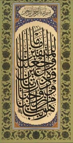 Islamic Arabic Calligraphy Art 29 ....... ربنا هب لنا من ازواجنا و ذرياتنا قرة اعين و اجعلنا للمتقين اماما