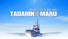 New Create CM>mitai  金沢八景 忠彦丸 釣船・釣宿  Remix #01  https://youtu.be/dTGd19sjLN8  Everyone Captain of TADAHIKOMARU