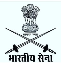 Last Date: Applications are invited from eligible female candidates for recruitment of 100 Soldier General Duty (Women Military Police) in Indian Army. Indian Flag Wallpaper, Indian Army Wallpapers, Indian Army Recruitment, Indian Army Special Forces, Army Names, Indian Flag Images, Indian Army Quotes, Army Pics, Army Tattoos
