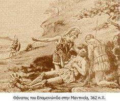 mini.press: Ιστορία-362 π.Χ. Μάχη της Μαντινείας : οι Θηβαίοι, με επικεφαλής τον Επαμεινώνδα, νικούν τους Σπαρτιάτες και τους συμμάχους τους, όμως τραυματίζεται θανάσιμα ο Επαμεινώνδας. Η μάχη αυτή, σήμανε το τέλος της Θηβαικής ηγεμονίας και άνοιξε το δρόμο για την επικράτηση των Μακεδόνων του Φιλίππου Β΄. 1776 Διακήρυξη της Ανεξαρτησίας των Η.Π.Α και Εθνική γιορτή. 1934 Πεθαίνει η μεγάλη επιστήμων Μαρία Κιουρί, Πολωνοεβραία χημικός, βραβευμένη με δύο Νόμπελ φυσικής και χημείας.