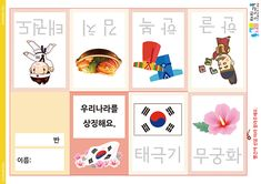 Global Village, Korean Art, Korean Language, Easter Party, Craft Projects, Arts And Crafts, Drawings, Children, Manualidades