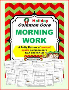FREE Holiday Common Core Morning Work-Grade 2.  Includes both ELA & math.  Everything is coded with its CCSS.  Complete answer key!  This one week of morning work is great to use during the final week before winter break or any time during the holiday season!