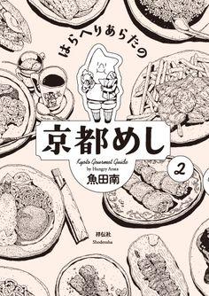 『はらへりあらたの京都めし』②魚田南祥伝社装丁=川名潤