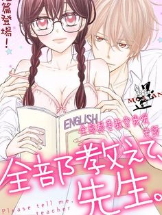 Latest And Newest Manga Release Updates and News. L Dk Manga, Manga Cute, Smut Manga, Anime Toon, Anime Chibi, Kawaii Anime, Romantic Anime Couples, Romantic Manga, Anime Couples Sleeping