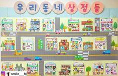 우리동네 상점들 선생님은 경찰관 변신 👮🏻👮🏻♀️ @smile___hj 선생님 #우리동네 #누리놀이도안#생활주제#환경판#환경구성#누리과정#유아교육#pdminc Diy And Crafts, Crafts For Kids, School Bulletin Boards, My Town, Art For Kids, Kindergarten, Projects To Try, Classroom, Education