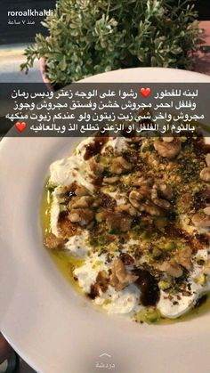 Cooking Steak In Oven Lebanese Recipes, Turkish Recipes, Easy Cooking, Cooking Recipes, Cooking Steak, Arabian Food, Healthy Snacks, Healthy Recipes, Middle Eastern Recipes