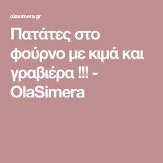 Πατάτες στο φούρνο με κιμά και γραβιέρα !!! - OlaSimera