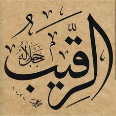 Arabic Calligraphy Art, Calligraphy Alphabet, Calligraphy Lessons, Beautiful Names Of Allah, Hand Lettering Art, Allah Names, Islamic Messages, Letter Art, Father And Son