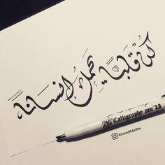 كن قلباً يحمل إنساناً.. #ديواني #خط_عربي #تمرين #arabic #calligraphy #diwani #kind #human #quote