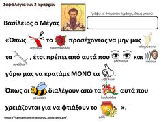 fun-tastic 14: Η ενσυναίσθηση μέσα από τους 3 Ιεράρχες St Basil's, Busy Bee, Winter, Religion, Parenting, Printables, Activities, Education, School