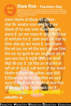 Teachers Day Quotes Greetings Whatsapp SMS in Hindi with Images  Part 30