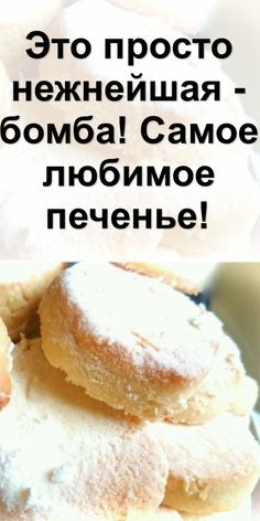 Armenian Recipes, Russian Recipes, Wine Recipes, Baking Recipes, Dessert Recipes, Cooking Forever, Good Food, Yummy Food, Most Delicious Recipe