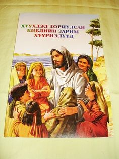Mongolian Language Children's Bible – 28 Individual Bible Stories / Mongolia Bible Society, All Languages, Birth And Death, Bible For Kids, Bible Stories, Mongolia, Children's Bible, Scripts, Christmas