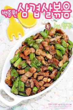 삼겹살요리 먹을수록 중독되는 백종원 삼겹살볶음 안녕하세요. 영빵입니다. 요즘 반찬 걱정이 참 많아요, ... K Food, Food Menu, Asian Recipes, Beef Recipes, Cooking Recipes, Korean Dishes, Korean Food, Food Design, Comfort Food