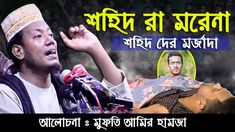 শহিদ দের মর্জাদা | Bangla waz | Abrar fahad | Mufti amir hamza | islamic... Sample Resume Format, Media Center, Islamic, Baseball Cards, Sports, Movies, Movie Posters, Hs Sports, Film Poster