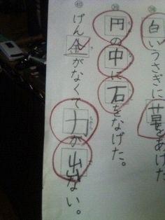 テスト 珍解答 - Google 検索 Funny Laugh, Haha Funny, Japanese School Life, Funny Images, Funny Pictures, Word Reference, Japanese Funny, Smiles And Laughs, Cool Words