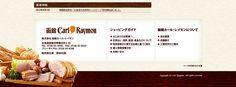 函館カール・レイモン~おいしい本格派ハム・ソーセージ。お取り寄せやギフトにどうぞ~