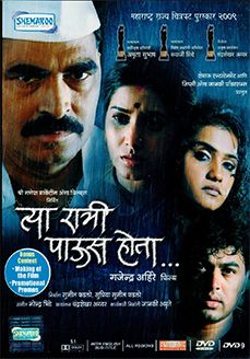 Tya Ratri Paus Hota Marathi in HD - Einthusan Play Online, Movies Online, Movies Playing, Music, Movie Posters, English, Musica, Musik, Film Poster