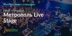 Концертная сцена Метрополь Live Stage в Киеве. Описание, отзывы, цены.