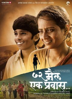 Get Song Lyrics In English and Marathi. Details About Singers, Music Director, Lyricist, Release Date. Play Online, Movies Online, Goat Picture, Entertaiment News, Twinkle Khanna, Movies Playing, The Best Films, Akshay Kumar, Hindi Movies
