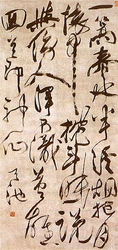 Poem in Running Script  Hsu Wei (1521-1592). Hsu's talent is fully demonstrated in this work, with his serene brush work overflowing with vigor and naturalness. His open-hearted and candid calligraphy style is peerless. (Collection of the Shanghai Museum)