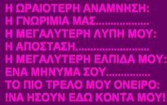 smile ツ: ποιηματάκια σε εικόνες!!! Smile World, Greek Quotes, Wise Words, Psychology, My Love, Life, Women, My Boo, Wisdom Sayings