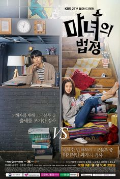 Download and Streaming New Drama Witch's Court (Korean Drama) - 2017 now!