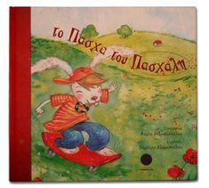 ΤΟ ΠΑΣΧΑ ΤΟΥ ΠΑΣΧΑΛΗ Easter, Books, Libros, Easter Activities, Book, Book Illustrations, Libri
