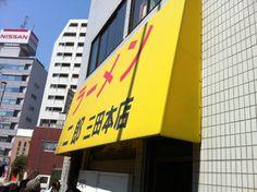 ラーメン二郎 三田本店 (Ramen Jiro) in 港区, 東京都. http://www.ramenate.com/2009/10/ramen-jiro-mita-honten.html