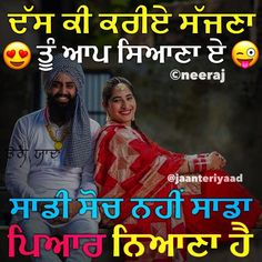 Teri Yaad ਤੇਰੀ ਯਾਦ @jaanteriyaad #love #lovequotes #brokenheart #love #lovequotes #punjabi #punjabisuit #punjab #pindawale #pendu #indian #jatt #jatti #sardarni #munda #jaanteriyaad #chandigarh #jalandhar #teri #yaad #tanhaiyan #teriyaad Romantic Quotes For Him, Romantic Status, Love Quotes For Him, Romantic Love, Me Quotes, Funny Qoutes, Funny Quotes About Life, Funny Pics, Cute Relationship Quotes