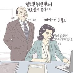 Evil comes at the end of hardship. Evil comes at the end of hardship.Photos comes at the end of hardship life workers - Words For Girlfriend, Office Humor, Kyungsoo, Anime Artwork, Satire, Cool Words, Comedy, Funny Pictures, Hilarious