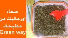 السماد العضوي لنباتاتك من مخلفات المنزل الزراعة المنزلية Youtube Food Green Kitchen